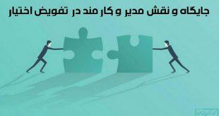 جایگاه و نقش مدیر و کارمند در تفویض اختیار 1 310x165 - جایگاه و نقش مدیر و کارمند در تفویض اختیار