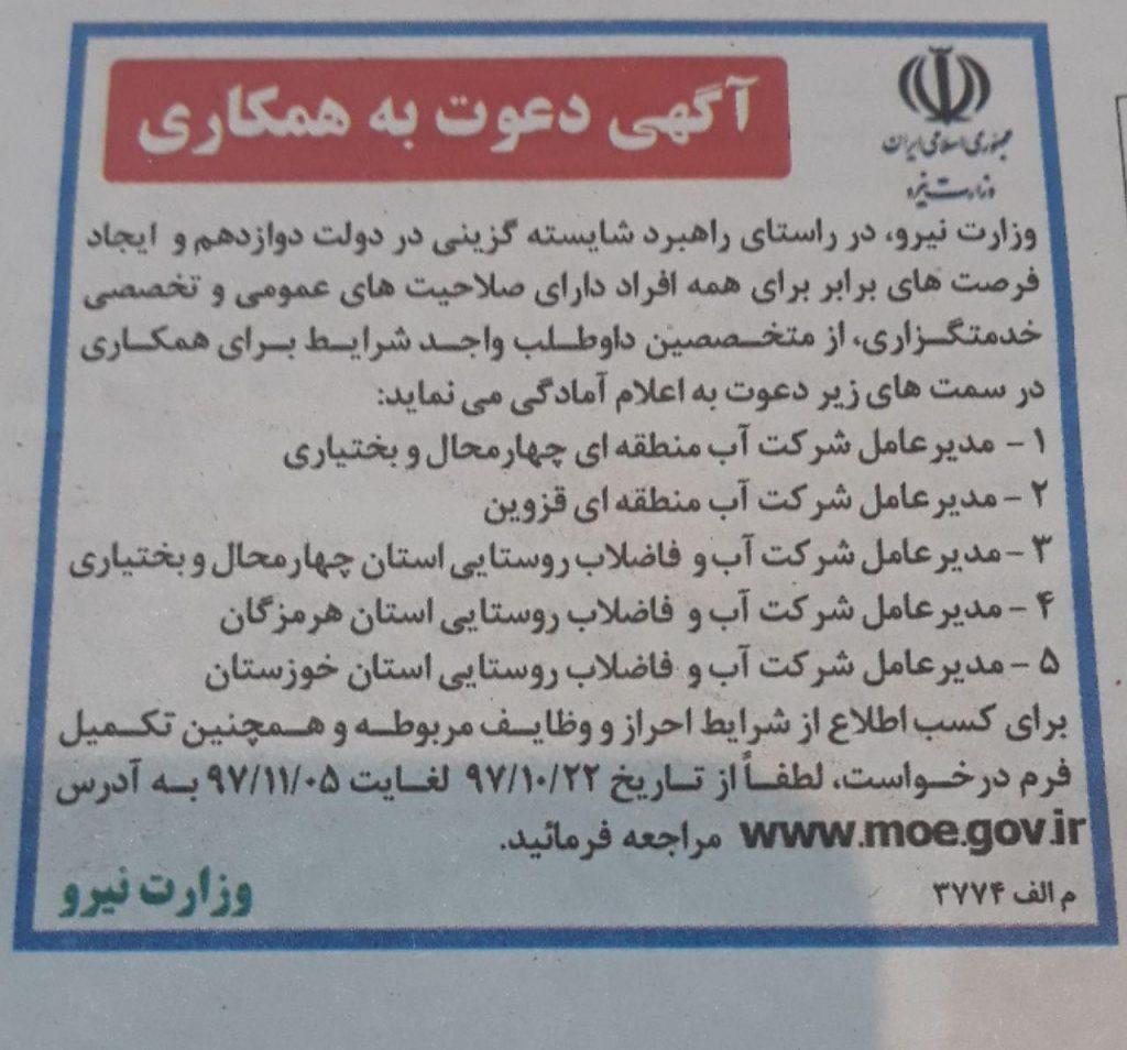 نگاهی بر آگهی جدید وزارت نیرو در روزنامهها