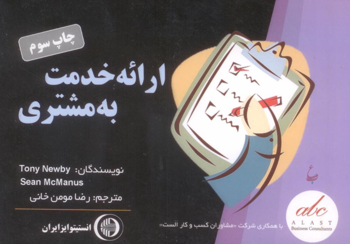 کتاب ارائه خدمت به مشتری