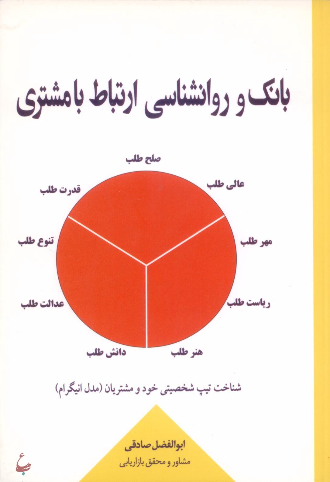 کتاب بانک و روان شناسی ارتباط با مشتری