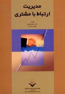 کتاب مدیریت با مشتری - شرکت چاپ و نشر بازرگانی - روی جلد