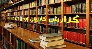 گزارش کاربینی ترم 971 کتابخانه سری اول 310x165 - گزارش کاربینی ترم 971 - کتابخانه - سری اول