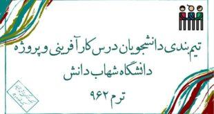 تیمبندی دانشجویان درس کارآفرینی و پروژه دانشگاه شهاب دانش ترم ۹۶۲