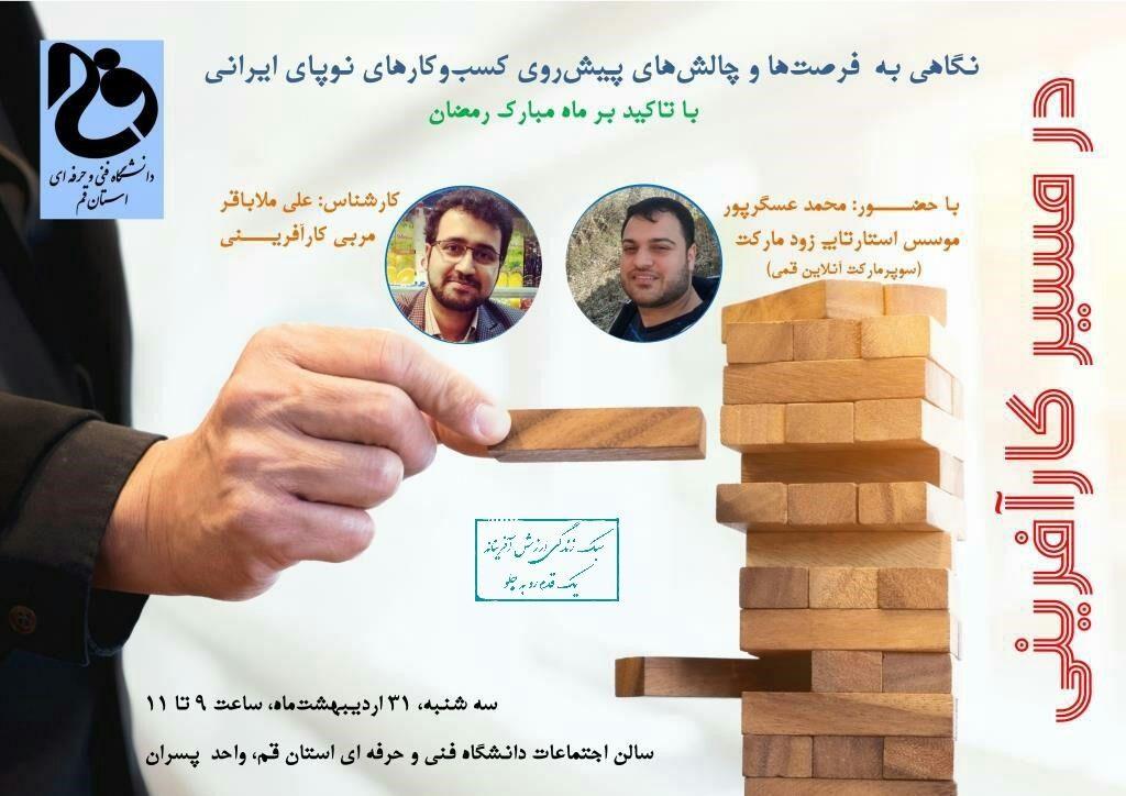 نگاهی به فرصت ها و چالش های پیش روی کسب و کارهای نوپای ایرانی