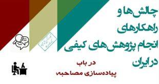 چالشها و راهکارهای انجام پژوهشهای کیفی در ایران – در باب پیاده سازی مصاحبه