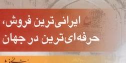 Iranitarin Foroush Hefe eetarin Dar Jahan (Mollabagher.com)